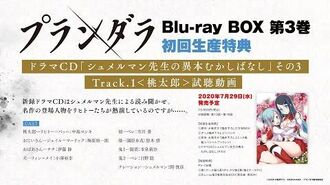 TVアニメ「プランダラ」Blu-ray BOX 第3巻 初回生産特典 ドラマCD試聴動画