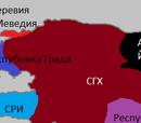 Гражданская война в ПНШ.