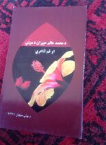 د محمد عالم حيران د مینې او غم شاعري