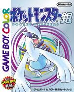 Pokémon Silver Japan