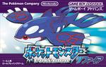 Pokémon Sapphire Japan