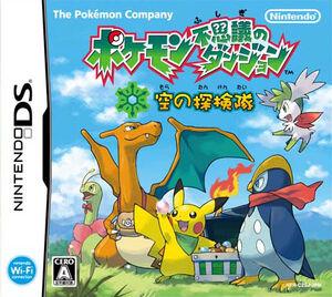 Packshot Pokémon Fushigi no Dungeon Sora no Tankentai (Japan)