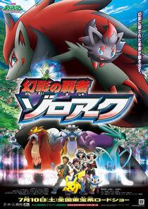 Kategorie:Pokémon-Filme