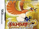Pokémon Goldene Edition HeartGold und Silberne Edition SoulSilver