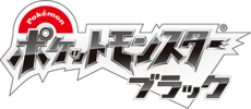 230px-Logo Pokémon Black JP