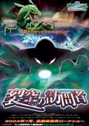 Japanese M07 teaser poster