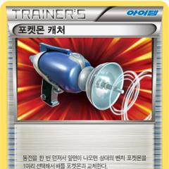 골덕 BREAK+펄기아 EX