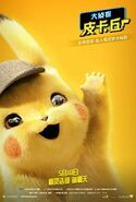 Detective Pikachu Chinese Poster 03