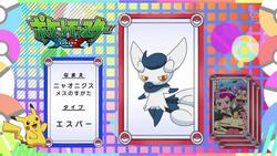 Pokémon Quiz XY092