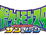 Pokémon the Series: Sun & Moon (series)