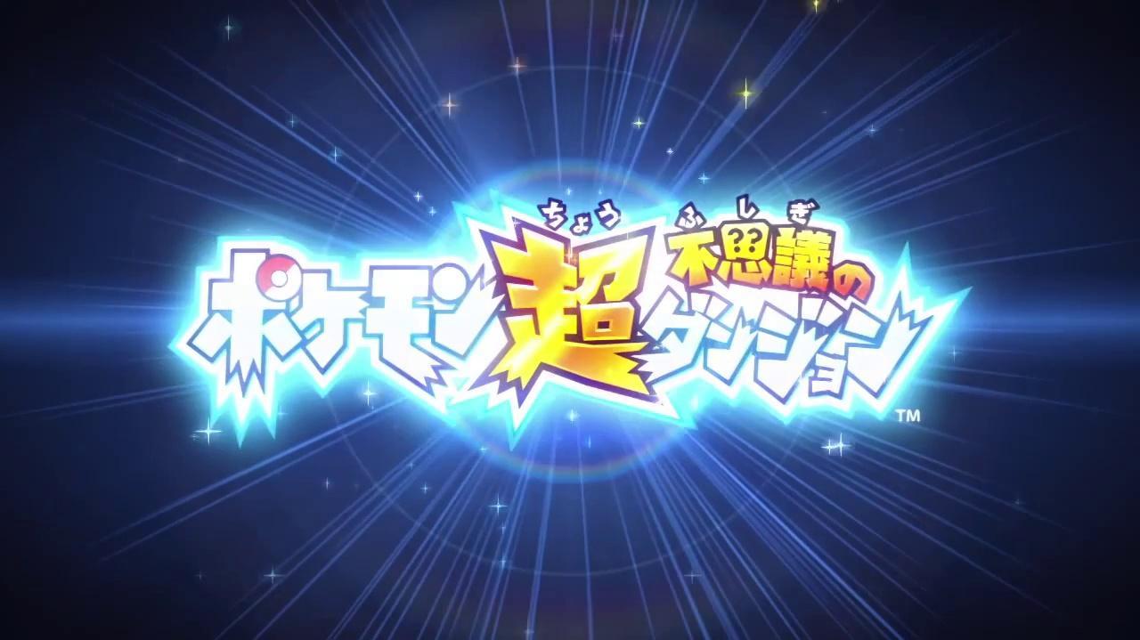 Pokémon Méga Donjon Mystère - Trailer japonais