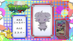 Pokémon Quiz XY014