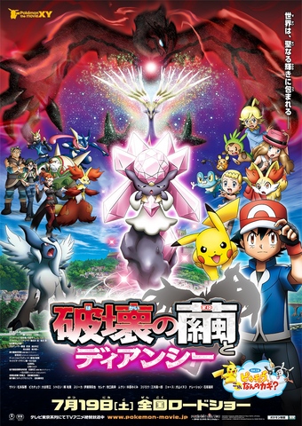 File:MS017 theatrical japanese poster.png