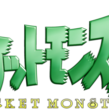 Season Guide Pokemon Wiki Fandom