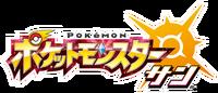 800px-Pokémon Soleil - Logo Japon