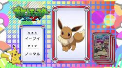 Pokémon Quiz XY088