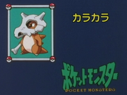 Japanese It's Cubone
