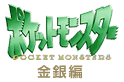 Pocket Monsters Gold and Silver Series