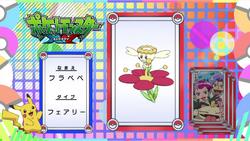Pokémon Quiz XY027