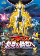 Movie 12 Arceus Choukoku Jikuu e Oha Suta poster