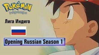 Pokémon Season 1 Russian Opening (HQ)