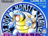 Pokémon Blue Version (Japan)