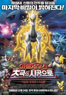 12기 극장판 포스터