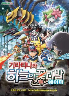 11기 극장판 포스터