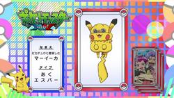 Pokémon Quiz XY029