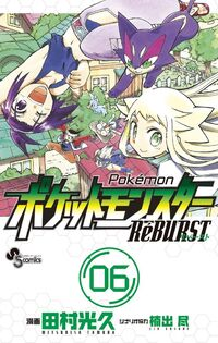 RB Volume 6 cover