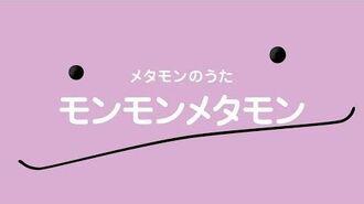 【公式】メタモンのうた「モンモンメタモン」-0