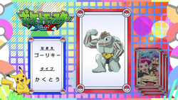 Pokémon Quiz XY044