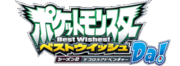 Pocket Monsters Best Wishes Season 2 Decolora Adventure