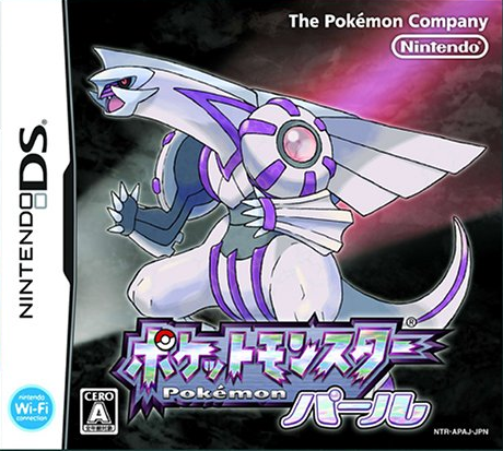 File:Pearl Japanese Cover.PNG