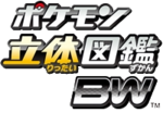 Pokédex 3D Japanese Logo