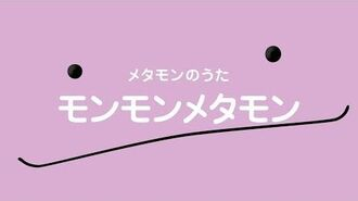 【公式】メタモンのうた「モンモンメタモン」-2