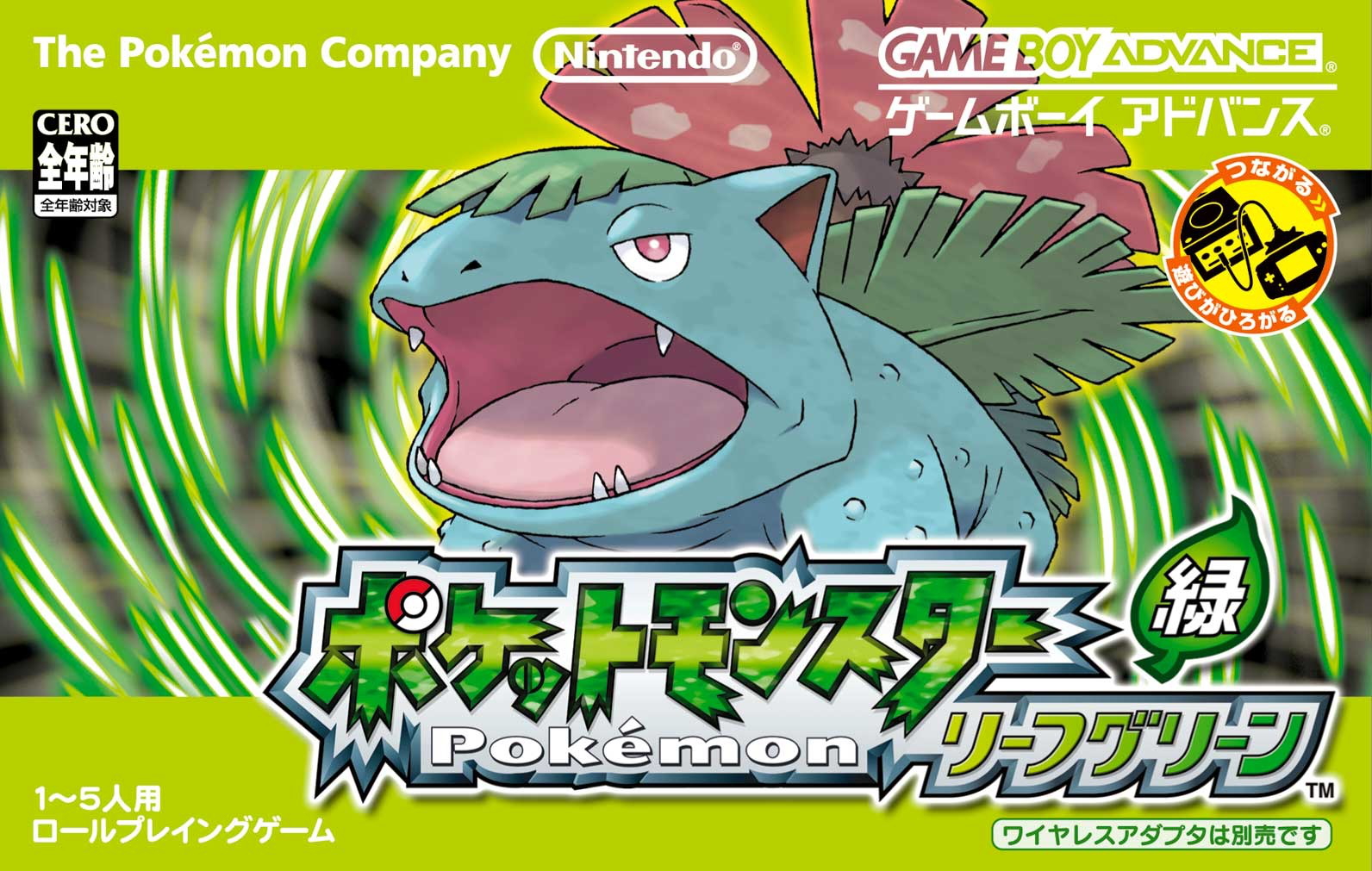 File:LeafGreen Japanese Cover.PNG