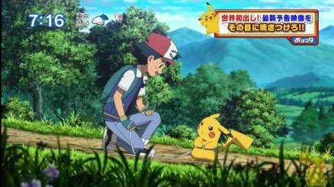 Pokémon the Movie 2017 Trailer 1