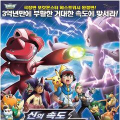 신의 속도 게노세크트 뮤츠의 각성 최신 (한국)