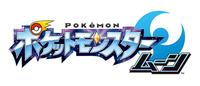 800px-Pokémon Lune - Logo Japon