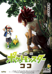 MS023 JP Poster