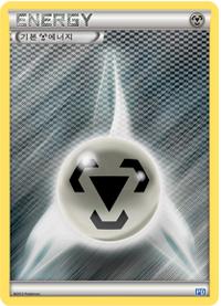 기본 강철 에너지 (플라스마단 파워 덱)