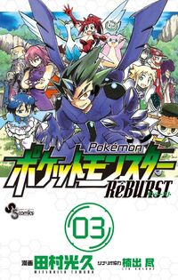 RB Volume 3 cover