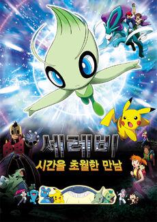 4기 극장판 포스터