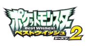 Pocket Monsters Best Wishes Season 2