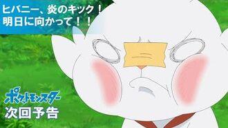 【公式】アニメ「ポケットモンスター」 3月15日(日)放送分予告 「ヒバニー、炎のキック!明日に向かって!!」