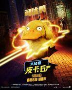 Pokémon Detective Pikachu Psyduck Poster