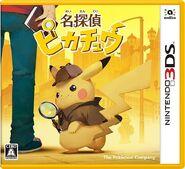 Detective Pikachu JP Boxart