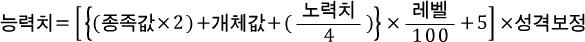 능력치 공식