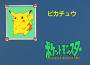 TB001 Japanese It's Pikachu